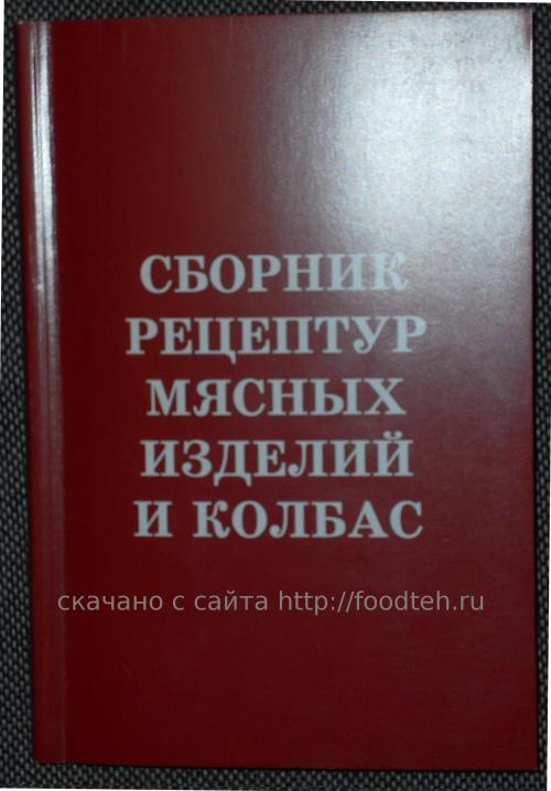 Сборник рецептур мясных изделий и колбас (переплет)