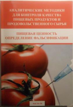 Аналитические методики для контроля качества пищевых продуктов и продовольственного сырья