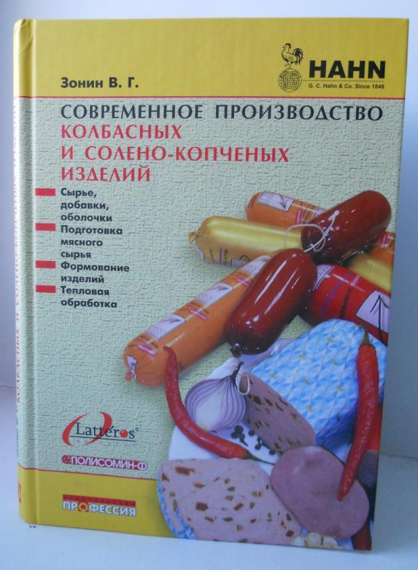 Современное производство колбасных и соленокопченых изделий